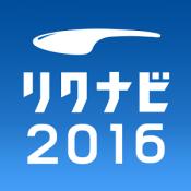 Androidアプリ「リクナビ2016」のアイコン