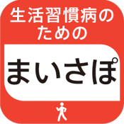 Androidアプリ「生活習慣病のための「まいさぽエクササイズ」」のアイコン