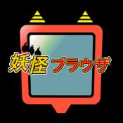 Androidアプリ「妖怪ブラウザ−妖怪ウォッチ妖怪ウキウキペディア専用ブラウザ」のアイコン