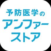 Androidアプリ「アンファーストア」のアイコン