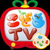 Androidアプリ「こどもテレビ 赤ちゃん幼児子供向けのアプリ こどもモード動画」のアイコン