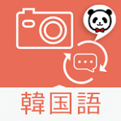 Androidアプリ「楽訳たびカメラ(韓国語)-かざしてらくらく翻訳!-」のアイコン