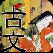 Androidアプリ「中高生の古文」のアイコン