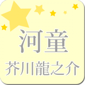 Androidアプリ「芥川龍之介「河童」-虹色文庫」のアイコン