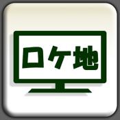 Androidアプリ「全国ロケ地ガイド」のアイコン