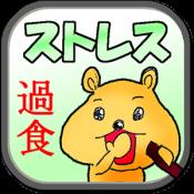 Androidアプリ「ストレスタイプ診断(簡易版)」のアイコン
