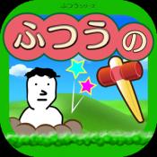 Androidアプリ「ふつうのおっさんたたき-無料アクションゲーム(もぐらたたき)」のアイコン