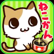 Androidアプリ「ねこかんコレクション★無料ねこキャッチゲーム★」のアイコン