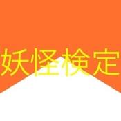 Androidアプリ「アニメ妖怪・ウォッチクイズ for 妖怪ウォッチ」のアイコン