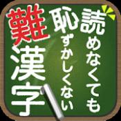 Androidアプリ「読めなくても恥ずかしくない難漢字」のアイコン