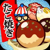 Androidアプリ「元祖たこやき道場-レシピを集めてお店を育成![無料]」のアイコン