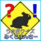 Androidアプリ「うさぎクイズ みくろまんさー 【無料で遊べるウサギクイズ】」のアイコン