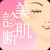 Androidアプリ「美肌診断」のアイコン