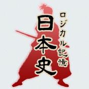 Androidアプリ「ロジカル記憶 日本史 一問一答で日本の歴史を暗記の無料アプリ」のアイコン