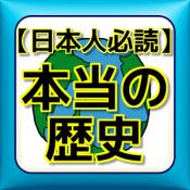 Androidアプリ「【日本人必読】学校では教えない本当の歴史」のアイコン