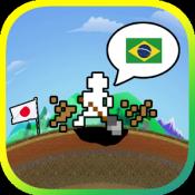 Androidアプリ「ザ・ブラジル 掘れゆけ!ブラジル」のアイコン