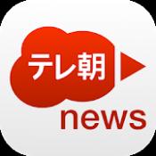 Androidアプリ「テレ朝news / 流れるタイムライン 動画で見るニュース」のアイコン