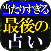 Androidアプリ「今、頼りたい占い師1位◆最後の占い【ルビー・L】」のアイコン