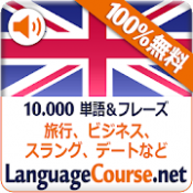 Androidアプリ「英語単語/語彙の無料学習」のアイコン