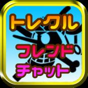 Androidアプリ「トレクル!フレンドチャット&BBS」のアイコン