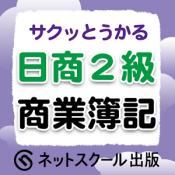 Androidアプリ「サクッとうかる日商2級商業簿記 改訂六版」のアイコン