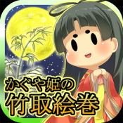 Androidアプリ「かぐや姫の竹取絵巻 ~隠された伝説に迫る育成ゲーム~」のアイコン