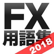 Androidアプリ「FX 用語集 for androidアプリ-初心者用FX解説」のアイコン