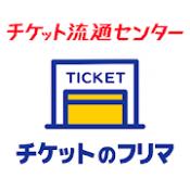 Androidアプリ「チケット 流通センター 電子チケット・紙チケット売買(個人間チケットリセール)」のアイコン