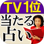 "Androidアプリ「TV1位獲得◆本気で当たる占い""神煕玲 真理占星学""」のアイコン"