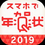 Androidアプリ「スマホで年賀状2019 写真付き年賀状作成・年賀はがき印刷・宛名印刷ができる無料年賀状アプリ2019」のアイコン