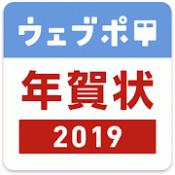 Androidアプリ「スマホで年賀状印刷2019 ウェブポ年賀状アプリ - あて名印刷&投函サービス無料」のアイコン