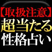 Androidアプリ「▲取扱注意▲本気で当たる◆性格占い【柚木桃子 慶珠占】」のアイコン