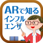 Androidアプリ「ARで知る!インフルエンザ」のアイコン