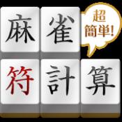 Androidアプリ「麻雀符計算」のアイコン