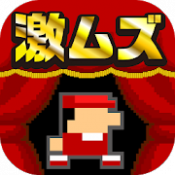 Androidアプリ「【激ムズ】アクション遊ぼう。ピコピコ達人120」のアイコン