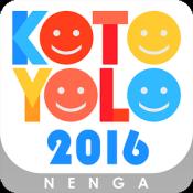 Androidアプリ「デザイナーズ年賀状コトヨロ2016」のアイコン