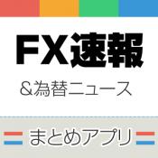 Androidアプリ「FX ニュースまとめ!」のアイコン