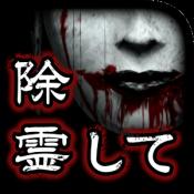Androidアプリ「除霊して!呪いの部屋【今最も怖いホラーゲーム】」のアイコン