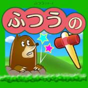 Androidアプリ「ふつうのもぐらたたき-無料アクションゲーム」のアイコン