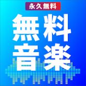 Androidアプリ「無料音楽聴き放題!音楽プレーヤーアプリ-MixerBox LITE(音楽ダウンロード無料MP3なし)」のアイコン