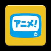 Androidアプリ「アニメ放題‐ソフトバンクのアニメ見放題サービス」のアイコン