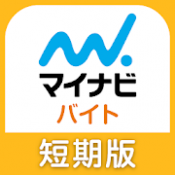 Androidアプリ「マイナビバイト短期・単発版 短期バイト・単発バイトの求人情報」のアイコン