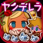 Androidアプリ「放置育成ゲーム ヤンデレラ~もうふたつめの物語~」のアイコン