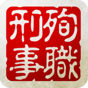 Androidアプリ「殉職刑事~死してなお戦い続ける男~」のアイコン