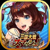 Androidアプリ「三国大戦スマッシュ!【さんすま】三国志ひっぱりアクションゲーム」のアイコン