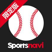 Androidアプリ「スポナビ プロ野球速報2015(期間限定版)」のアイコン