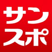 Androidアプリ「サンケイスポーツ」のアイコン