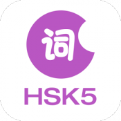 Androidアプリ「中国語/共通語を学ぶーHSK5級語彙」のアイコン