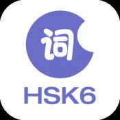 Androidアプリ「中国語/共通語を学ぶーHSK6級語彙」のアイコン