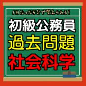 Androidアプリ「うわっ!遊びながら学べる!公務員試験初級 (社会科学過去問)」のアイコン